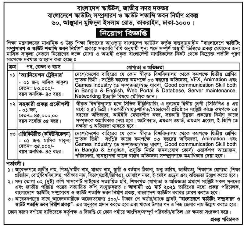 Bangladesh Scouts, National Headquarters
